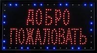 Фото Светодиодная LED вывеска табло Добро пожаловать