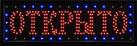 Фото Светодиодная вывеска Открыто LED 60 x 20